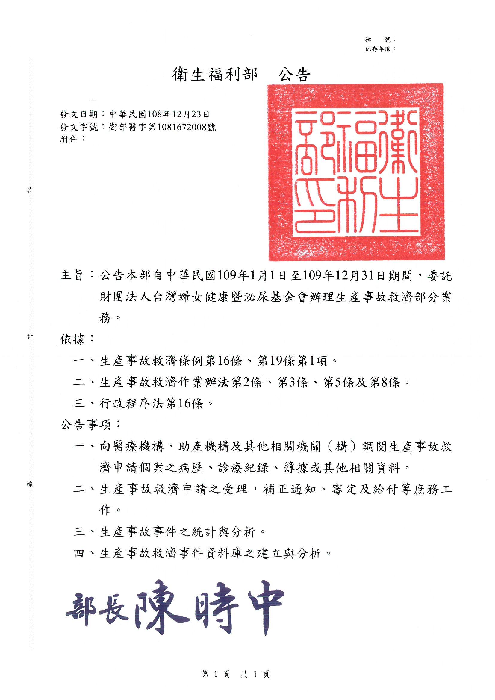 衛生福利部委託財團法人台灣婦女健康暨泌尿基金會辦理生產事故救濟部分業務公告