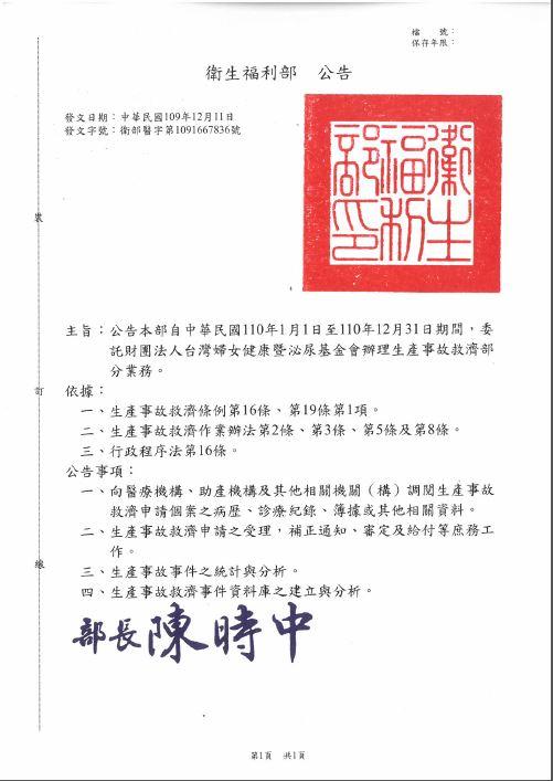 110年生產行政委託公告